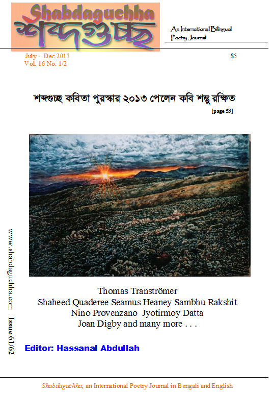 Shabdaguchha: Issue 61_62